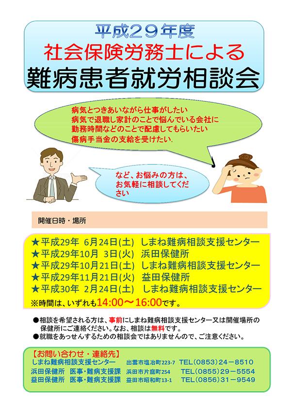 H29年度 社会保険労務士による難病患者就労相談会