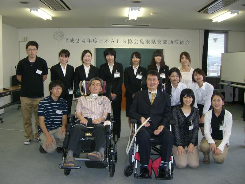 H24年度 日本ALS協会島根県支部総会に参加して