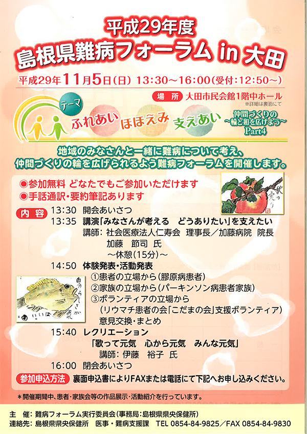 平成29年度 島根県難病フォーラム in 大田