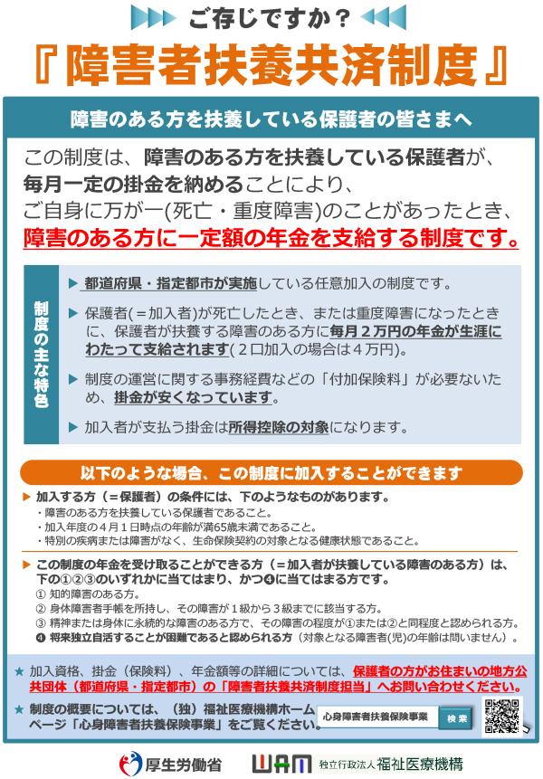 【別添】障害者扶養共済制度QRコード入りポスター
