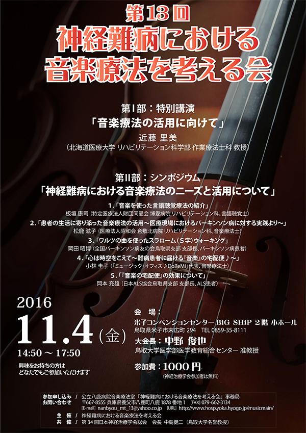 第13回神経難病における音楽療法を考える会