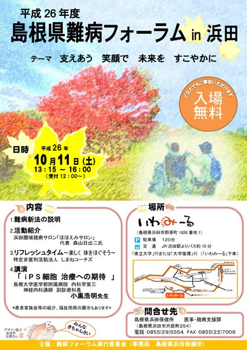 平成26年度 島根県難病フォーラム in 浜田
