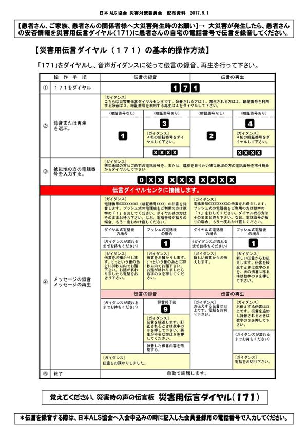 災害対策マニュアル(171)JALSA用