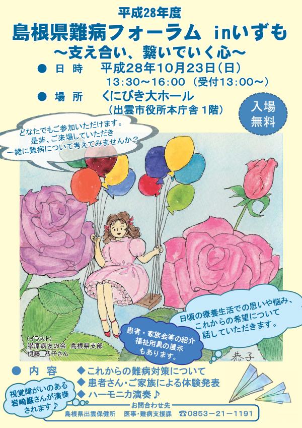 平成28年度 島根県難病フォーラムのお知らせ