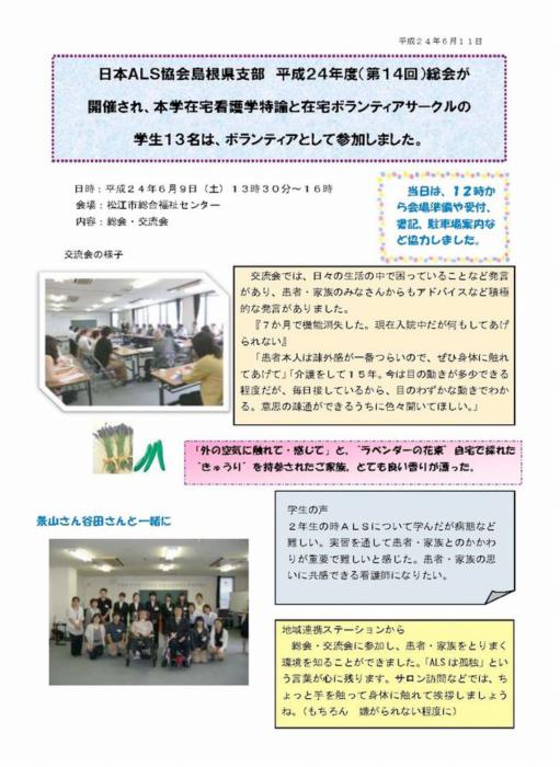 H24年度 日本ALS協会島根県支部総会に参加して 島根大学医学部HP