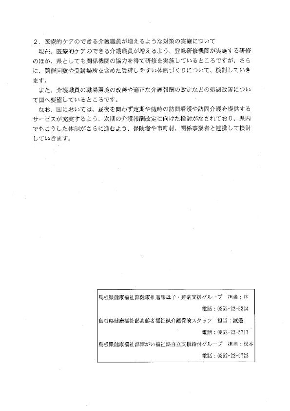 島根県からの回答-2