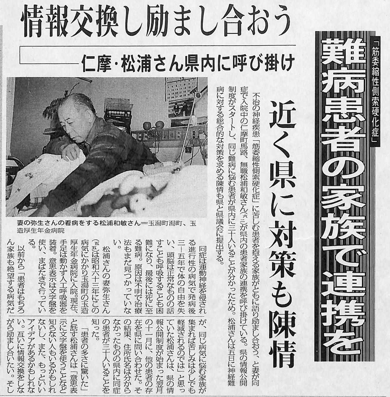 松浦さんが最初に県下の患者家族に連携を訴えたときの記事 (山陰中央新報1994 年12 月5 日)
