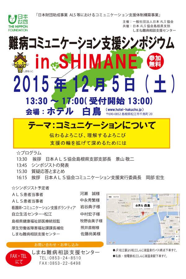 JALSA難病コミュニケーション支援シンポジウム in 島根