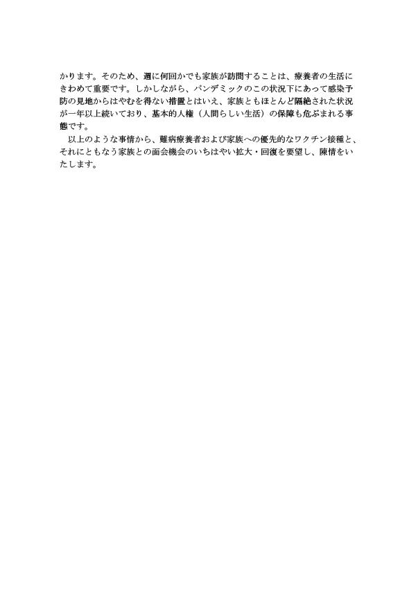 ワクチン陳情書3