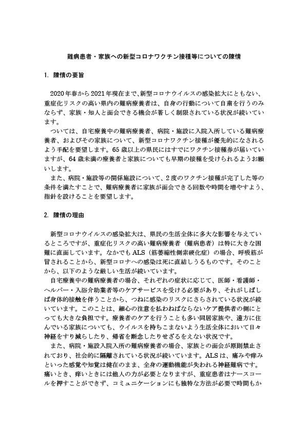 ワクチン陳情書2