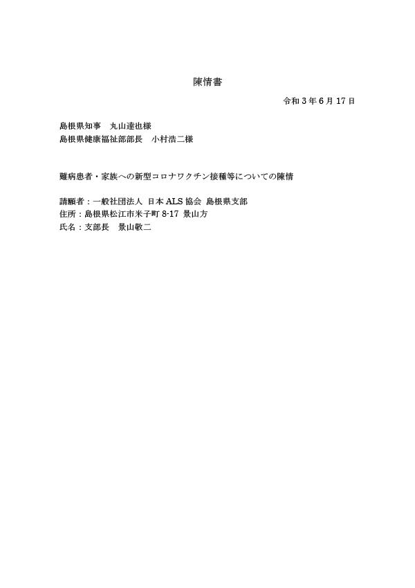 ワクチン陳情書1