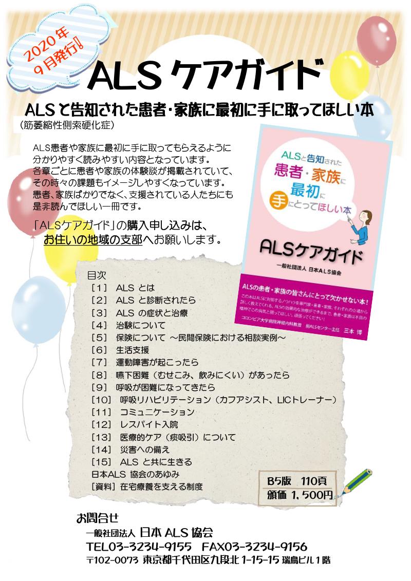 ALSケアガイド チラシ1