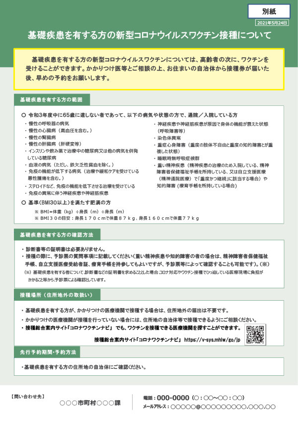 厚労省の基礎疾患保有者へのワクチン接種情報