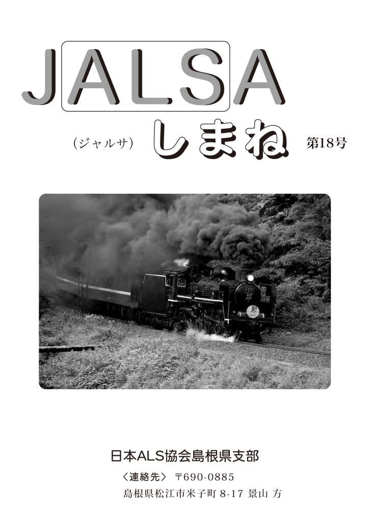 JALSA18号