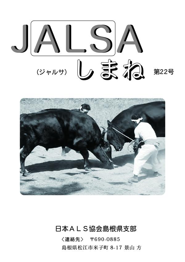 JALSA22号