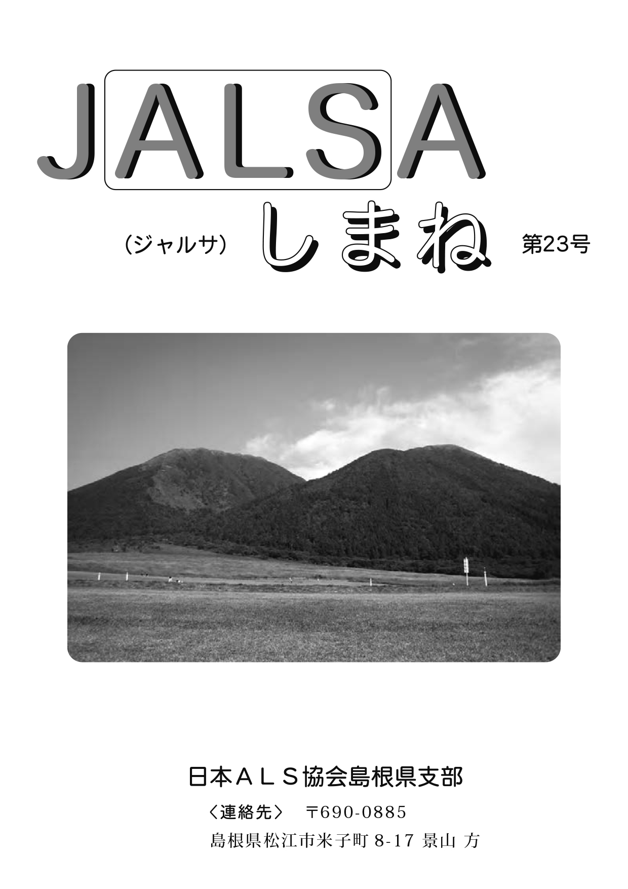 JALSA23号
