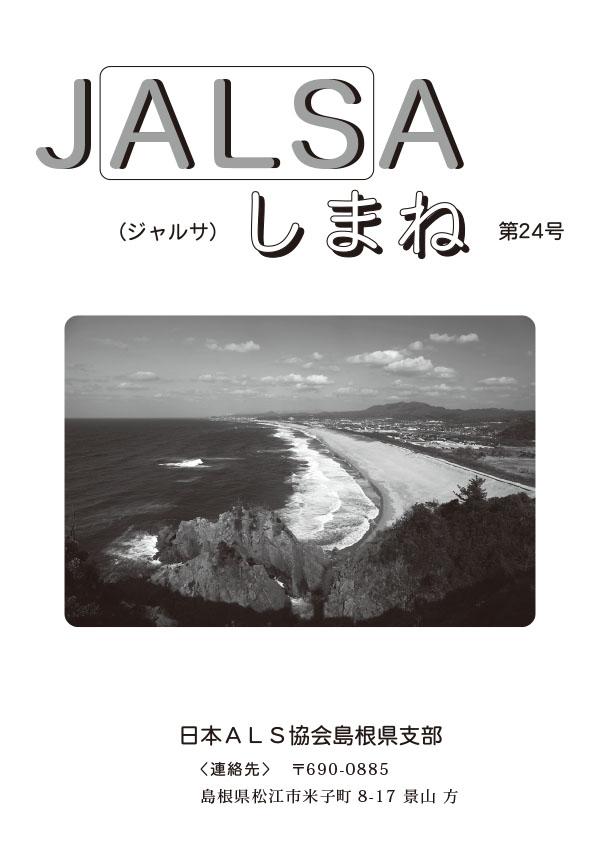 JALSA24号