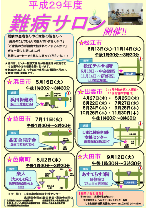 H29_難病サロンちらし(3.8)