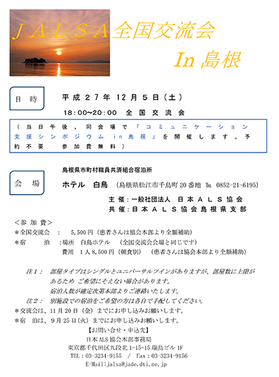 JALSA全国交流会 In島根